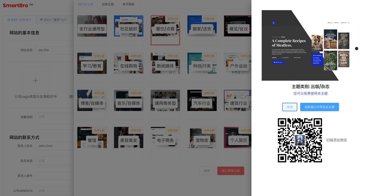 免费创建自己的网站, 花10分钟就够了